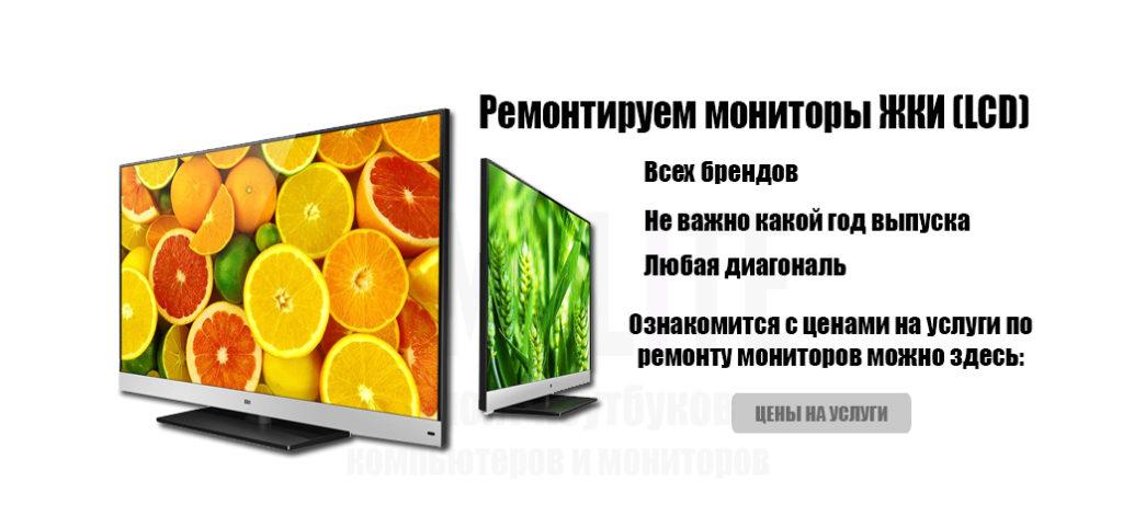 Ремонт монитор ЖКИ Минск