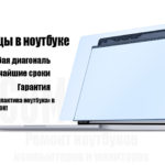 ремонт ноутбуков Минск , ремонт ноутбука Минск, замена матрицы в ноутбуке Минск, мастерская ремонт ноутбуков